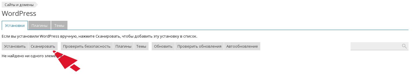 Добавление сайта в PLESK 12.5
