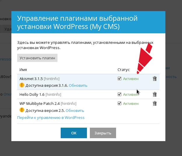 Настройка модулей WordPress