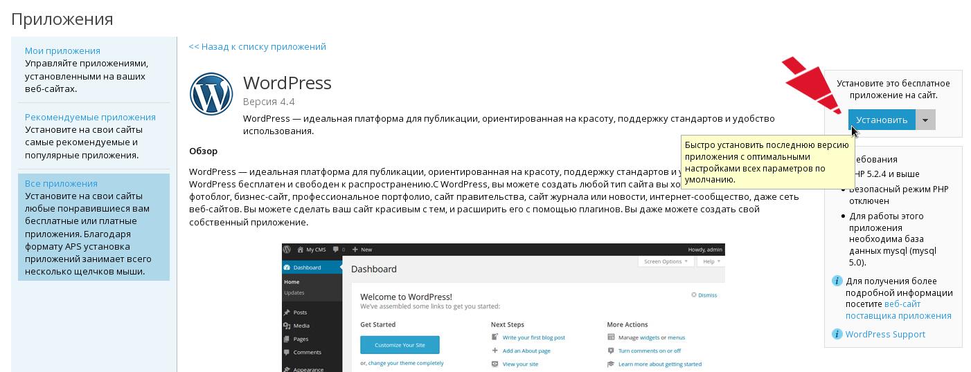Установка WordPress