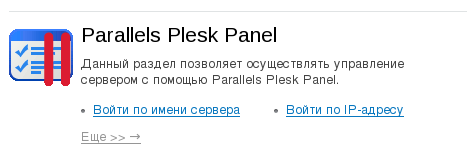Odin Plesk Panel 12.5