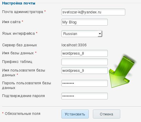 Настройка Wordpress Plesk