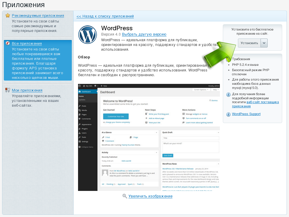 Plesk Wordpress